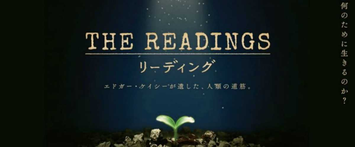 Edgar Cayce Documentary THE READINGS Available in Four Languages